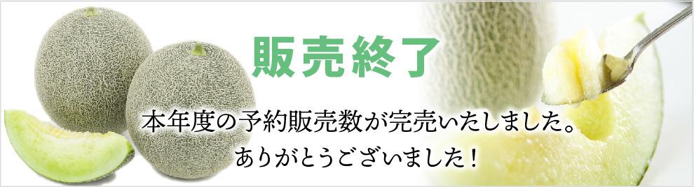 感動メロンプロジェクト苗・種販売予約開始!
