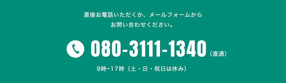 ご相談は、直接お電話いただくか、メールフォームからお問い合わせください。080-3111-1340(直通)9時~17時(土・日・祝日は休み)